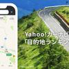 お盆は買い物関連施設に人気…Yahoo!カーナビ 目的地ランキング 2020年上半期