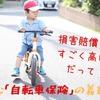 """[自転車保険]必要な補償を""""安く得られる""""選択肢---進む義務化"""