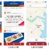 三陸鉄道×レイ・フロンティア、「さんてつアプリ」の配信開始