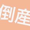東京オリンピック米バスケットチーム送迎予定だった貸切バス会社が倒産