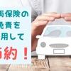 自動車保険「免責」を活用して、保険料を節約する方法[マネーの達人]