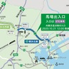 首都高横浜北線、馬場入口の新入口が開通 10月21日