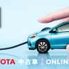 トヨタ、オンラインで中古車を契約・購入できる新サービス開始 将来は新車も