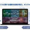 オンライン展示会 「未来のクルマ」技術・サービス 10月26-30日