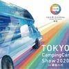 【東京キャンピングカーショー2020】リモートワークやシェルター、新たな活用法 9月19-21日開催