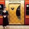 京阪特急「プレミアムカー」、深夜の2列車で営業せず…一部はアテンダント乗務中止に 10月1日から