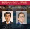 ホンダ開発者と清水和夫氏が「自動運転レベル3」について議論…ウェブセミナー 10月9日