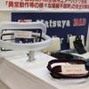 ドローン宅配では必須か? ドローン用エアバッグ…Japan Drone 2020