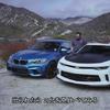 【MotorTrend】シボレー・カマロ vs BMW・M2、V6じゃダメなんですか…Head 2 Head
