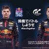 レッドブルF1ドライバーに挑戦、グランツーリスモSPORTによるタイムアタックイベント開催 10月14日より