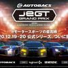 eモータースポーツ、国内最高となる賞金総額500万円…「JeGTグランプリ」が12月より開催