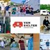キャンピングカーで災害現場を支援、「バンシェルター」が東京都トライアル発注認定制度に採択