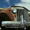 【MotorTrend】1948年式ウィリス ジープ、木目調が美しい…これぞモダンクラシック…ディーゼル・ブラザーズ