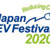 日本EVフェスティバル、今年はお台場で開催…最新EV展示&試乗会など 12月5日