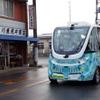 自動運転バスが定常運行を開始---国内で初めて、茨城県境町で