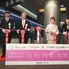 京都女子大がコロナ禍の京都を応援する列車…京阪の「百花列車」 12月3-15日運行