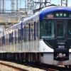 3000系へ「プレミアムカー」を導入…中之島線では終電繰上げも 京阪の1月31日ダイヤ変更