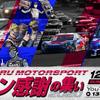 「スバル モータースポーツ ファン感謝の集い」全ドライバー出演でライブ配信 12月27日