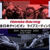 ホンダレーシング、全日本チャンピオン3名によるライブミーティング開催 12月26日