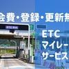高速道路代を年2万円節約、「ETCマイレージサービス」のメリットと注意点[マネーの達人]