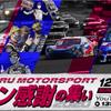スバル BRZ 新型、SUPER GT参戦車を披露---オンライン『ファン感謝の集い』で