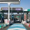 高速道路料金の節約術…「ETCマイレージサービス」の活用と注意[マネーの達人]