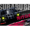 スバル、新型BRZ GT300マシンプロトタイプの走行動画初公開へ…東京オートサロン2021