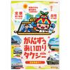 宮古島でMaaS実証実験開始、ドア to ドアの相乗りタクシーサービスなど