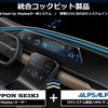 CASE時代に対応する統合コックピット開発へ アルプスアルパインと日本精機が提携