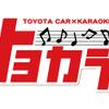 カラオケボックスになるアルファードなど、京都トヨペットグループが12モデル発売