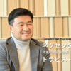 【トップインタビュー】新規参入のネクセンタイヤ、日本市場での次なる戦い方に迫る!ネクセンタイヤ トラビス・カン副会長