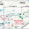 新東名 新御殿場IC~御殿場JCTなど開通…富士・箱根・伊豆を連絡 4月10日