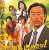 『電車を止めるな!』銚子電鉄の映画、京成が応援…運転士養成用展望映像を併映 2月27・28日
