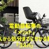 電動アシスト自転車のメリット、購入から処分までにかかる費用、コスパを解説[マネーの達人]