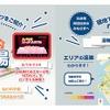 MaaS実証実験「Enjoy!おうちでお台場」、東京りんかいエリアをオンライン観光