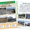東日本大震災から10年…三陸鉄道が復興の軌跡を写真でたどるきっぷを発売 3月11日から