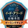 「ゲーミングチェアアワード 2021」結果発表! 総合満足度最優秀は Bauhutte に