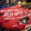 「医療従事者の皆様、ありがとうございます!」チーム無限、スーパーフォーミュラ16号車に感謝の文字