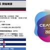 【CEATEC 2021】幕張メッセとオンラインで開催---両者を統合する展示会に