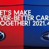 トヨタ×スバル、共同開発の新型車を公開「いっしょにいいクルマつくろう!」 4月5日