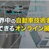 オートモーティブワールド、オンライン展示会初開催決定 9月8-10日