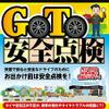 4月8日は「タイヤの日」、横浜ゴムがタイヤ安全啓発活動を開始