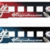 若桜鉄道のスズキ『隼(ハヤブサ)』ラッピング車がリニューアル…現行ラッピング車は4月9日がラストラン