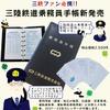 乗務員気分で列車の旅を…三陸鉄道の乗務員が使う本物の手帳を商品化
