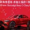 メルセデスベンツ Cクラス 新型、ロングホイールベースを発表…上海モーターショー2021