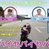 """現役ライダーの加賀山就臣と長島哲太がDMM GAMESの『MotoGP21』でガチ勝負!ロードレースさながらの""""リアルすぎる挙動""""を体感"""