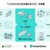 これからの公共交通は移動ニーズに基づいた「マーケットイン型」、スマートドライブと静岡県松崎町が共同プロジェクト継続へ
