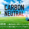 最新輸入電動車の展示&1泊2日試乗イベント開催 6月