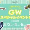 【おうちで GW】夜の水族館・動物園に潜入…親子で楽しめる