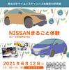 「NISSANまるごと体験」デザイナーと車を作る&EVの仕組みを実験で知る 6月12日